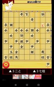 将棋アプリ ねこ将棋