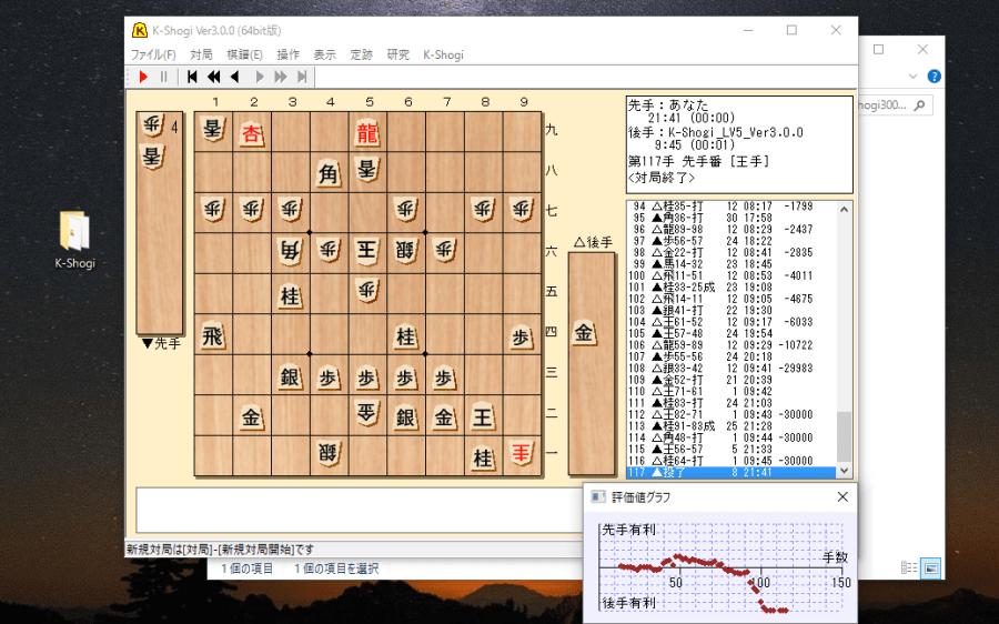 K将棋のプレビュー画像 K将棋vsきのあ将棋