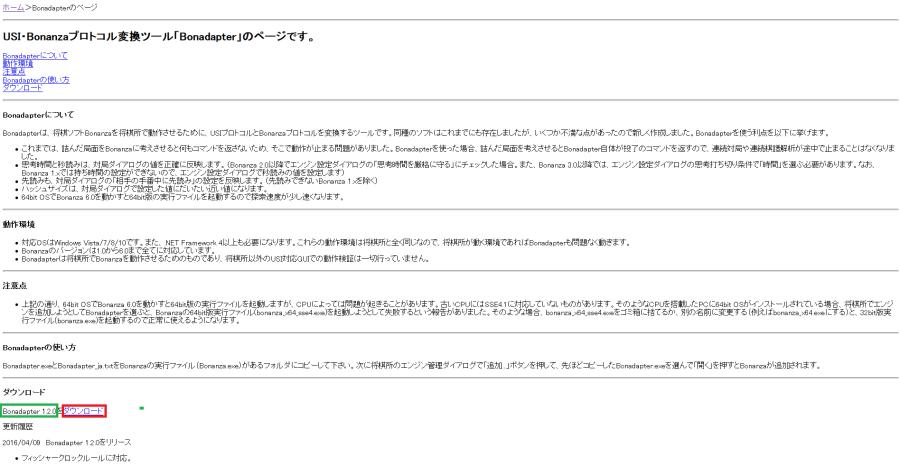 Bonadapteのダウンロードページ