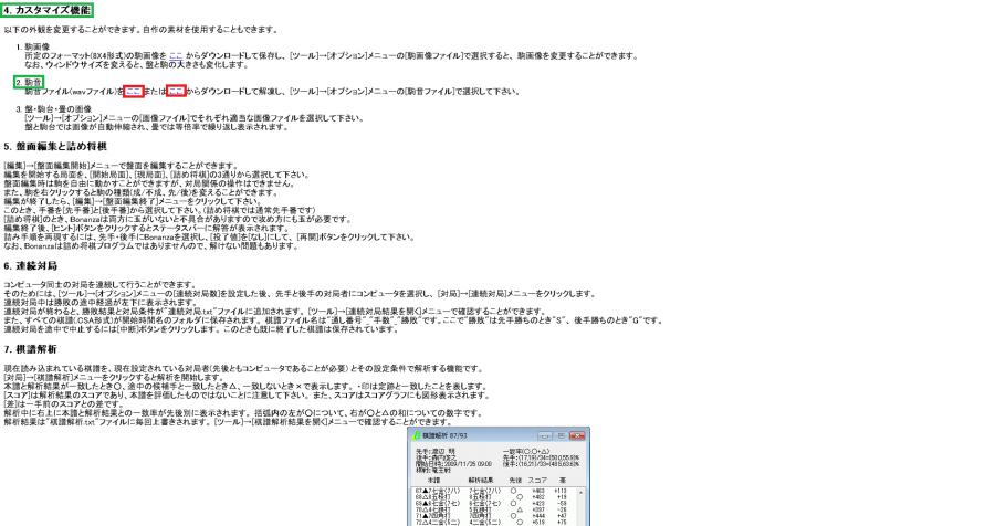 カスタマイズ機能のページ