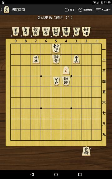 無料将棋ゲーム スマホアプリ【将棋の手筋】