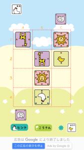はじめてのどうぶつしょうぎレッスン [ルールから学べる入門アプリ]将棋ゲームアプリ