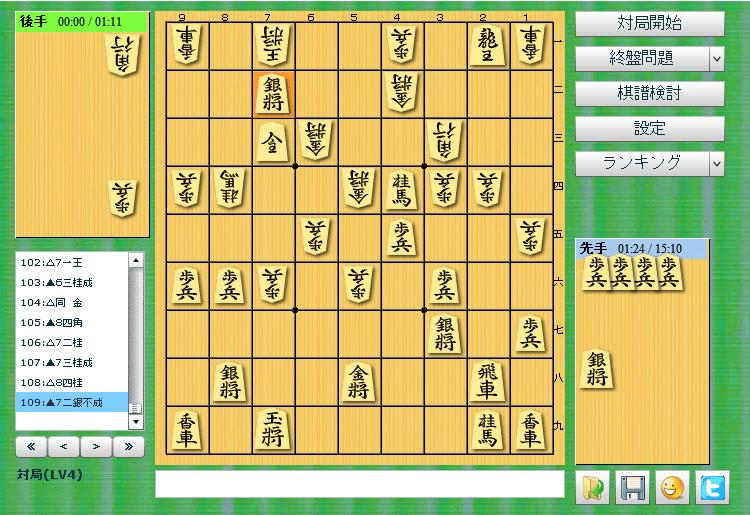 将棋ゲーム将皇(FLAS版)と対戦