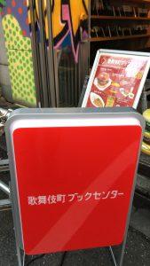 歌舞伎町ブックセンター 看板