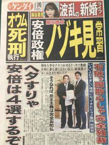 180726日刊ゲンダイ1