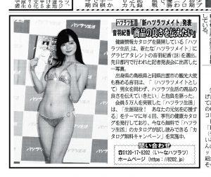 20181018夕刊フジ音羽紀香