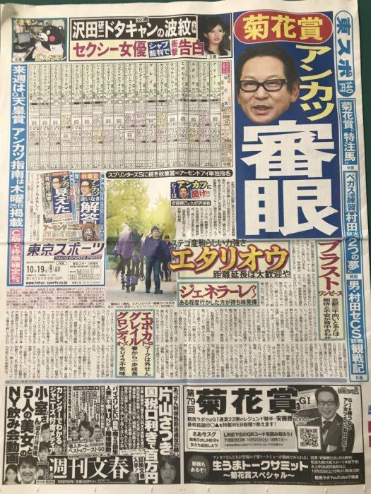 20181018東京スポーツ