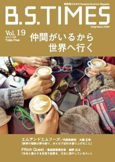 B.S.TIMES vol19