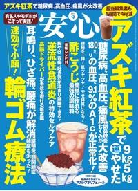 健康雑誌「安心」9月号