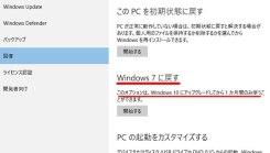 Windows7に戻す