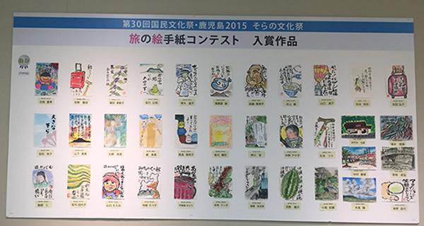 国文祭2015絵手紙コンテスト入賞作品