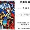 【貴島丈弥師司祭叙階式】祝賀会でも奄美信者のパワー全開