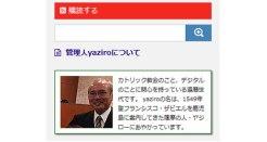 サイトの管理人情報