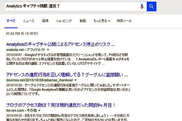 Google検索ヒット画面