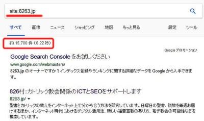 Googleのsite:URLの検索結果