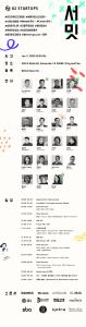 82 Startups Summit