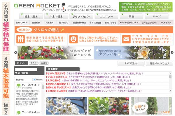 greenrocket-images