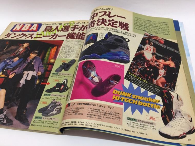ストリートファッション誌 BOON 1993年1月号 AIR JORDAN 8 ジョーダン