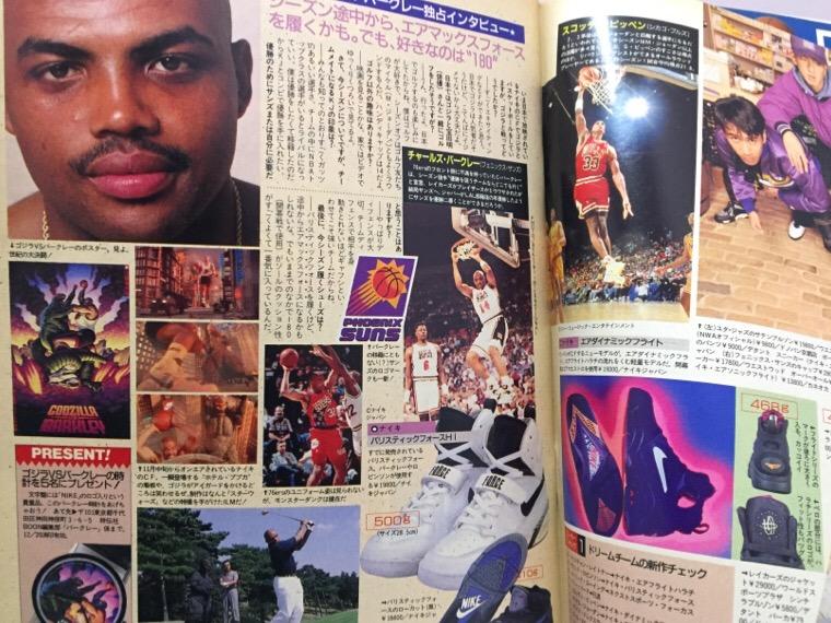ストリートファッション誌 BOON 1993年1月号 バークレー