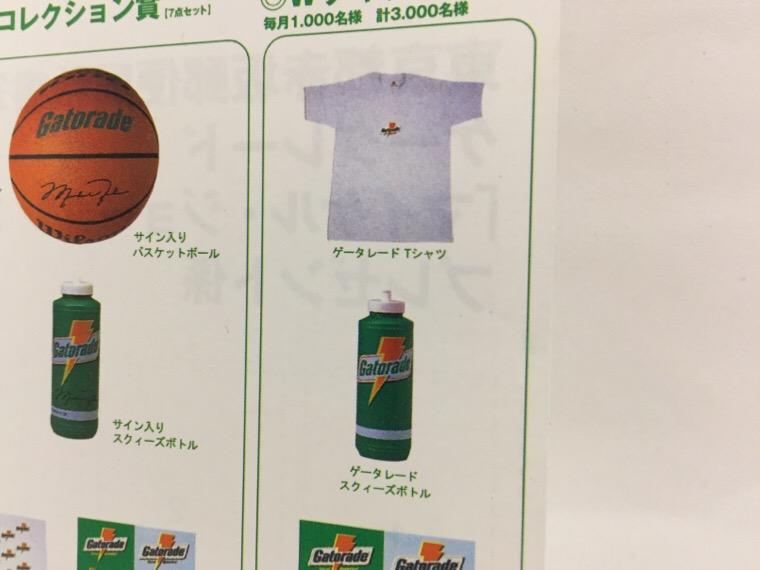 マイケル・ジョーダン ゲータレード キャンペーン 応募用紙 日本 1996年 プレゼント商品
