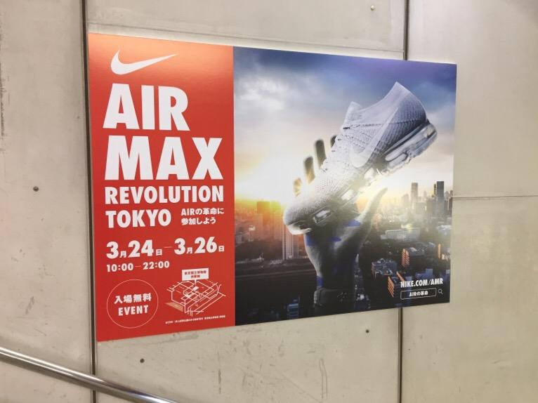 エアマックス レボリューション 東京 レポート