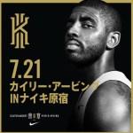 7月21日 カイリー・アービング ナイキ原宿来店!