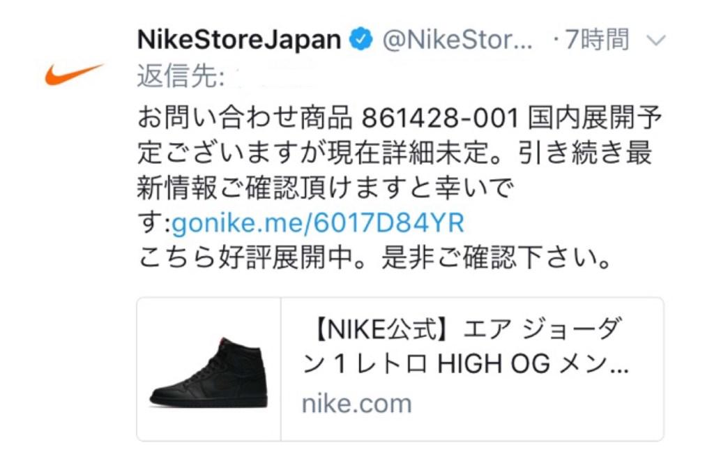 エア ジョーダン1 レトロ ハイ OG エナジー ゴールド トップ3 日本 発売情報