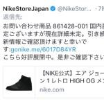 """『エア ジョーダン1 レトロ ハイ OG """"トップ3"""" ゴールドパテント』国内販売あり!"""