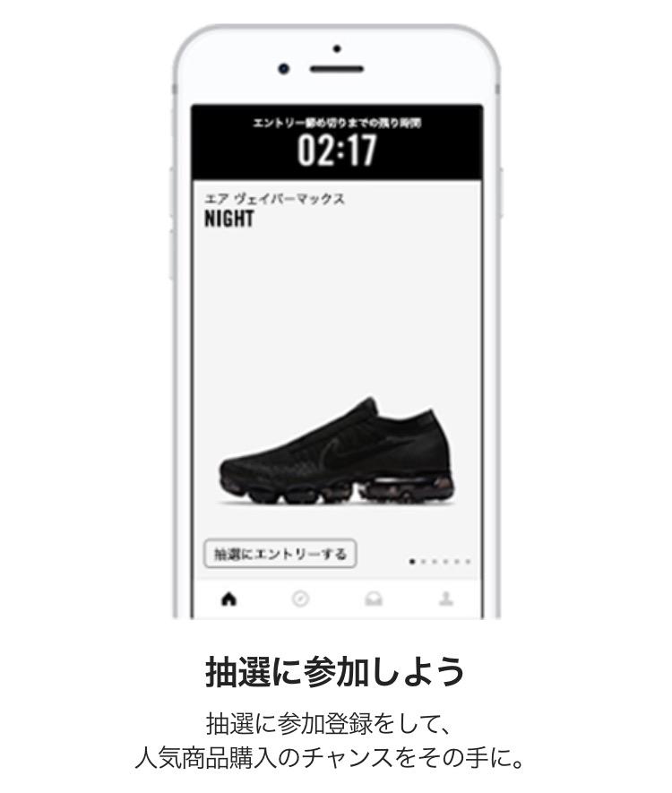 ナイキ スニーカーズ アプリ 日本