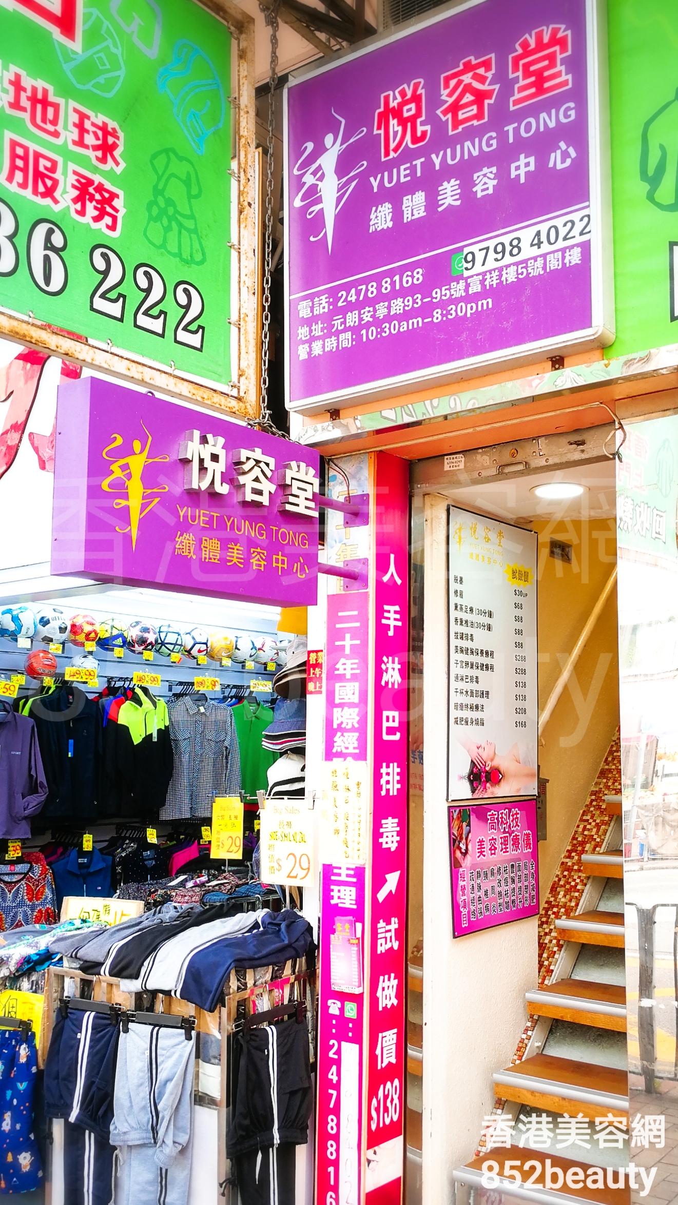 香港美容網 Hong Kong Beauty Salon 美容院 / 美容師: 悅容堂美容中心 (富祥樓分店)