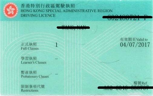 香港駕照 - 深港牌照顧問公司