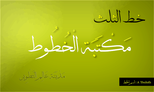 arabic stylish fonts