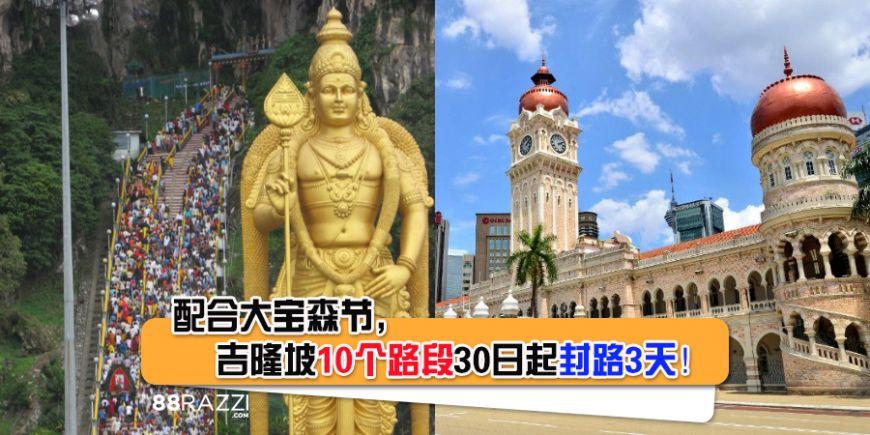【駕駛人士注意!】配合大寶森節,吉隆坡10個大道將在30日起封路! | 88razzi