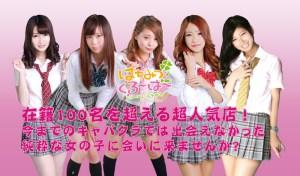 池袋JK制服キャバクラ【はちみつくろーばー】ロゴ2