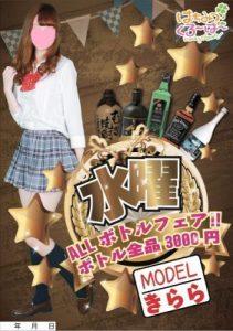 池袋JK制服キャバクラ【はちみつくろーばー】 きらら 水曜日イベントポスター