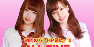 池袋JK制服キャバクラ【はちみつくろーばー】 HPクーポンバージョン4