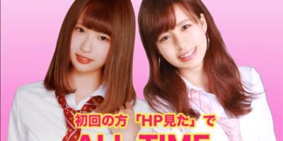 池袋JK制服キャバクラ【はちみつくろーばー】 HPクーポン4
