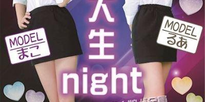 池袋JK制服キャバクラ【はちみつくろーばー】女子大生nightポスター