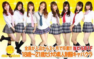 神田キャバクラ【mu-minn】100%現役女子大生ラウンジ 8人看板ポスター