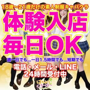 池袋JK制服キャバクラ【はちみつくろーばー】 体験入店毎日OKポスター