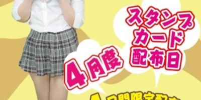 池袋JK制服キャバクラ【はちみつくろーばー】いく スタンプカード配布
