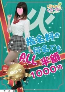 池袋JK制服キャバクラ【はちみつくろーばー】公式サイト ゆかり 指名料半額dayポスター