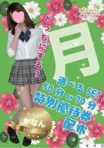池袋JK制服キャバクラ【はちみつくろーばー】公式サイト かなん 特別優待券SETポスター