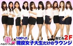 神田キャバクラ【ノンノン(non-non)】100%現役女子大生ラウンジ公式HP 系列店情報