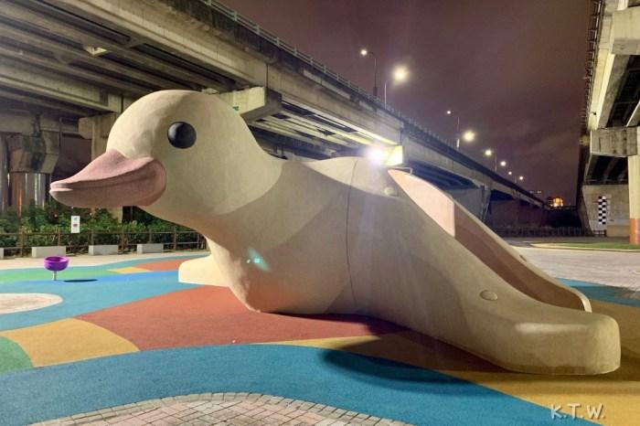 [親子景點] 鴨鴨公園|新北三重|三蘆唯一兒童滑步車場地