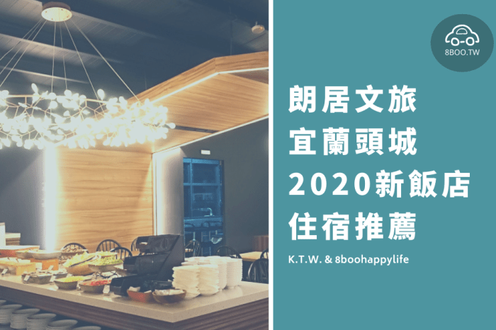 朗居文旅 Hotel Lounge|宜蘭頭城、礁溪2020新飯店親子旅遊住宿好選擇