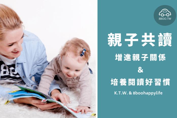 育兒紀錄|增進親子關係&培養閱讀好習慣|0歲-3歲親子共讀方式大搜集