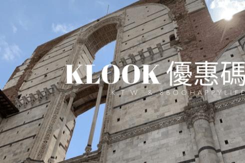 [好康] 最新發佈!KLOOK客路優惠碼|2020年最新折扣碼|旅遊、生活、網購必備|SHOPBACK 好康折扣平台