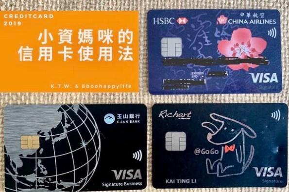 2019年小資媽咪的信用卡用法分享|台新黑狗GOGO 飛狗FLYGO|匯豐華航聯名|玉山商務御璽 Ubear|網購、行動支付、國外旅遊推薦信用卡