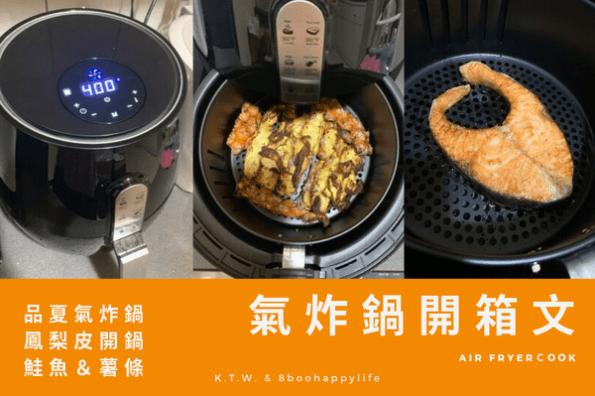 [開箱] 淘寶-品夏氣炸鍋  廚房電器 品夏 PERSHOW 3501B 110V美規版台灣專用